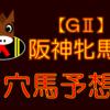【GⅡ】阪神牝馬S 結果