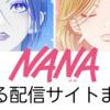 懐かしアニメ「NANA」を配信で観れるサイトをまとめてみた