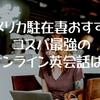 駐在妻の準備におすすめ!コスパがいいオンライン英会話2選!【海外赴任・妻・英語準備】