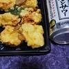 直球・白身魚のふわふわ天ぷら舞茸あん