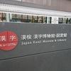 【小1】漢字ミュージアム。体験型学習できる素晴らしい博物館だった!