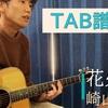 【TAB譜】花火 / 崎山蒼志【弾き語り】