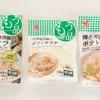 【アレンジレシピ公開】ヤマザキの「もう一品ポテトサラダ3種」を食べてみました!