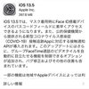 iOS13.5とiPadOS 13.5がリリース Face IDデバイスでマスク装着時の操作改善・新型コロナ接触通知API導入など