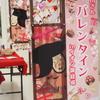石川さんバレンタイン