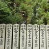 奈良•宝山寺へのお布施がマカンどころか青山に土地が買えそうなくらいだった