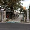 和歌山市吉田[東の宮恵美須神社(ひがしのみやえびすじんじゃ)]までツーリング