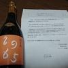 日本酒が届いていました。