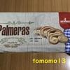 今夜のおやつ!業務スーパー Arruabarrena『パルメラパイ』を食べてみた!