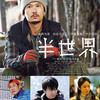 01月03日、信太昌之(2020)