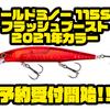 【シマノ】ステイ時も誘えるミノー「ワールドミノー 115SPフラッシュブースト2021年カラー」通販予約受付開始!