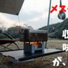 メスティンは炊飯、炊き込みご飯に最適。日本人ならメスティンです