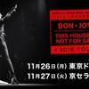 ボン・ジョヴィの11/26東京ドーム公演 セットリストの演奏曲別収録アルバムまとめ