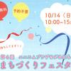 ユニコムプラザ 第6回まちづくりフェスタ 14日開催!