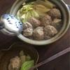 ~肉団子の鍋-おばあちゃんのレシピノートより~