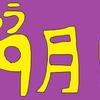 横浜DeNAベイスターズ 9/1 阪神タイガース18回戦