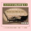 長束直哉作品 「ミステリアスなWeb作家たち【3rd Story】『とあるWeb作家の慕情と余情』」