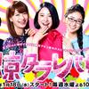 【東京タラレバ娘】ドラマと漫画のネタバレ感想を全て公開!