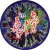 今年は10月7日(日)キャンドルナイトin真如寺