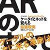 ARのすべて-ケータイとネットを変える拡張現実 / 日経コミュニケーション編集部 (asin:4822210839)