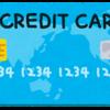 クレジットカードの限度額が増額されました。