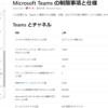 Microsoft 365 Teams のメンバー数が最大 25,000 人に拡大されるようです