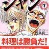 えっと、これはグルメマンガ?料理漫画?「鉄鍋のジャン!」 by西条真二
