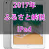 【2017年11月】ふるさと納税にiPad復活!Amazonギフトコードプレゼントも開催中!