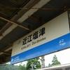 琵琶湖の北の端の交差点で人々を優しく迎える駅  ~ JR北陸本線・湖西線・近江塩津駅 ~