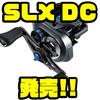 【シマノ】遠投90m超えの2020年注目リール「SLX DC 右巻き各種」発売!