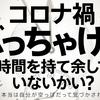 2021.07.15(木)/断酒・禁酒・ノックビンを飲む/00056~本当の自分は空っぽ?~