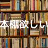 Daiso 本棚が100均で買える? ネジ要らず、釘要らずのコスパ最高の本棚を紹介