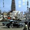 『秘蔵カラー写真で味わう60年前の東京・日本』 昭和30年代をカラー写真で楽しめる