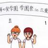 学園祭(1日目・三重)
