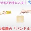 【年齢制限なし】必要な時に即金で最大5万円入手できる話題のカード!『バンドルカード』