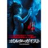 映画ポルターガイスト(2015)のあらすじとネタバレ感想【サム・ライミ製作】