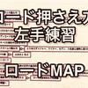 【コード編 ウクレレ左手練習 ロードMAP】 (目標までの地図)