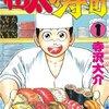 『将太の寿司』 全27巻