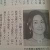 ちょっと気になった雑誌のコ volume.4 【石原真理子】