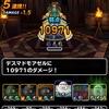 【DQMSL】「大盗賊と屍の遊園地」地獄級3ターン&遊園地の決戦3ターンを攻略!
