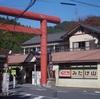 青梅御岳山に御嶽駅からバス、ケーブルカーを使わず登ってきました。