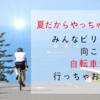 夏だからやっちゃおう! みんなピリオドの向こうまで自転車乗って行っちゃおうぜ!!