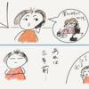 【67】① 思いがけない日本からの一本の電話で、アメリカでの就職活動は予想外の展開に