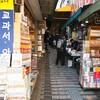 【釜山₋南浦洞】韓国昔ながらの雰囲気♪宝水洞古本屋街でカフェタイム