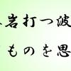 """小倉百人一首 歌四十八番 """"風をいたみ岩打つ波のおのれのみ"""""""