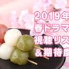 2019年 春ドラマ 視聴リスト&期待度