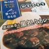 ハウス「黒担々カレー」は煮物に辛みを全振りしたみたいなユニークな一皿