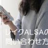 レイクALSA(レイクアルサ)問い合わせは電話? WEB? 審査状況や契約の確認方法