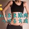 細いまま筋肉をつける方法