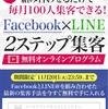 FacebookとLINE@を組み合わせる集客法が今最も注目を集めているのをご存知ですか?